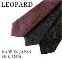 ネクタイ 豹柄 ラメ シルク シルク 日本製 京都 西陣織