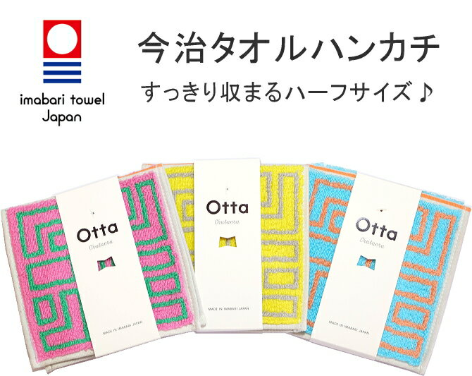 今治 タオル ハンカチ ハーフ 2つ折り Otta オッタ キカガク 日本製