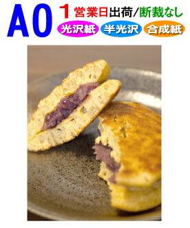 【A0】ポスター印刷1営業日目出荷【化粧断裁しない】