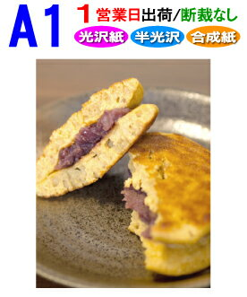 【A1】ポスター印刷1営業日目出荷【化粧断裁しない】