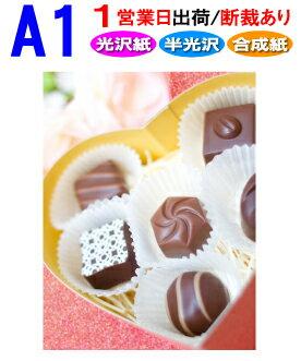 【A1】ポスター印刷1営業日目出荷【化粧断裁する】