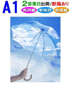 【A1】ポスター印刷2営業日目出荷【化粧断裁する】の商品画像