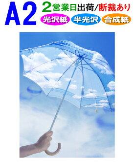 【A2】ポスター印刷2営業日目出荷【化粧断裁する】