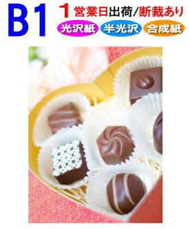 【B1】ポスター印刷1営業日目出荷【化粧断裁する】