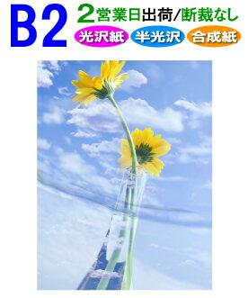 【B2】ポスター印刷2営業日目出荷【化粧断裁しない】