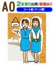 【A0】ポスター印刷【厚口】コート紙(マット調)2営業日目出荷【化粧断裁する】
