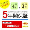 【5年保証】商品価格(~20,000円以下) 【延長保証対象金額A】