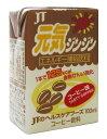 ヘルシーフード株式会社カリウム等を調整したジュース元気ジンジン(コーヒー)100ml【KB】