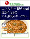 石井食品株式会社イシイのエネルギー186kcal塩分1.3gのナスと挽肉のキーマカレー【RCP】