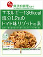石井食品株式会社イシイのエネルギー136kcal塩分1.2gのトマト味リゾットの素【RCP】
