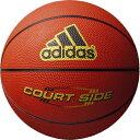 【アディダス adidas モルテン】【ボール】 バスケットボール(7号球) コートサイド 一般〜中学男子用 AB7122BR  [180221]