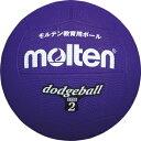 モルテン molten ドッジボール 2号球 D2V 紫[メール便不可]
