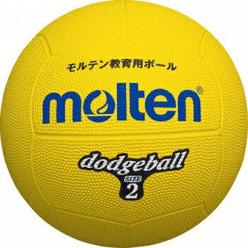 モルテン molten ドッジボール 2号球 D2Y 黄[メール便不可]