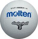モルテン molten ドッジボール 3号球 D3W 白[メール便不可]