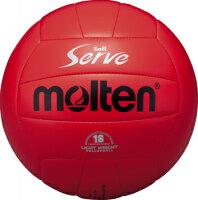 【molten モルテン】【ネーム可】 授業に最適 バレーボール ソフトサーブ 軽量 EV4R 赤 軽量4号球[メール便不可]の画像
