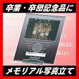 【卒業記念品】【モルテン molten】メモリアルパブミラー バスケットボール 写真立て MPMSB 卒団記念品