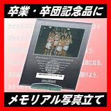 【卒業記念品】★3月31日までの期間限定価格!★【モルテン molten】メモリアルパブミラー バスケットボール 写真立て MPMSB 卒団記念品