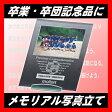 【卒業記念品】【モルテン molten】メモリアルパブミラー サッカー 写真立て MPMSF 卒団記念品