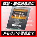 ★期間限定25%OFF★【卒業記念品】【モルテン molten】メモリアルパブミラー バレーボ
