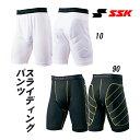 【メール便送料無料】【SSK エスエスケイ】【ウェア】野球 スライディングパンツ