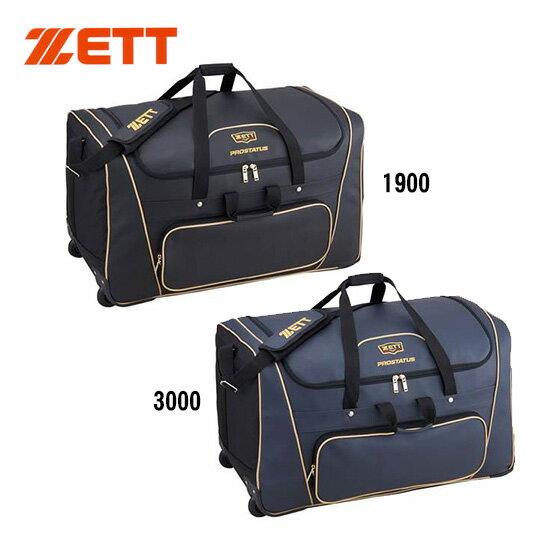 [刺繍可]送料無料ZETTゼットスポーツバッグキャッチャーギアバッグ野球ヘルメット兼キャッチャー防具