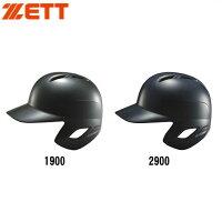 【ZETT(ゼット)】【防具】野球 ヘルメット 軟式打者用ヘルメットBHL307(z-bhl307)[メール便不可]の画像