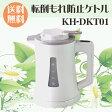 【新生活応援セール】転倒漏れ防止電気ケトル KH-DKT01