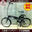 KAIHOU 電動アシスト自転車 スイスイ 20インチ 折りたたみ 自転車 KH-DCY03 ブラック/ホワイト