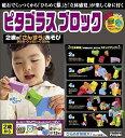 【送料無料】 ピープル ピタゴラスブロック 2歳の「さんすう」あそび