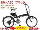 【送料無料】 20インチ 折りたたみ 電動アシスト自転車 電動自転車 折りたたみ自転車 シマノ製外装