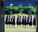 偶像名: Na行 - 乃木坂46何度目の青空か?シングルCD通常盤【新品】