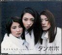 Idol Name: Ta Line - タンポポ「ラストキッス」シングルCD【中古】