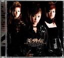 偶像 - 美勇伝「Single Best 9 Vol.1 with Anextra」CDアルバム初回限定盤、通常盤 2種セット【中古】