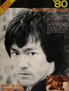 ブルース・リー 1980年用カレンダー 表紙のみ 【中古】