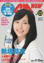 ショッピング09月号 雑誌 CM NOW (シーエム・ナウ) 2007年 09月号 【中古】 ほぼ新品