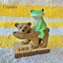 コポー 木彫りのクマとカエル 【72500】 copeau コポーシリーズ コポタロウ コポたん かえる カエル くま クマ くまたん 雑貨 置き物 オブジェ フィギュア 置物 小物 ガーデン ミニチュア DRAWERPLUS ドロワープラス どろわーぷらす ダイカイ