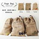 ベジバッグベジバッグ vege bag 保存袋 野菜保存袋 保存 キッチン キッチン雑貨 ストッカー 麻 ジュート じゃがいも 玉ねぎ にんじん