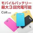 充電器 スマートフォン 携帯 モバイル バッテリー 送料無料 大容量 colt5000 P23Jan16