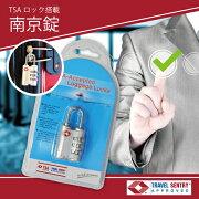 【スーツケース同時購入者のみ】ダイヤル式 スーツケース用TSAロック搭載南京錠