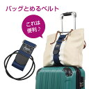 【送料無料】キャリーケース対応 バッグとめるベルト 10P03Sep16