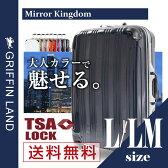 スーツケース ミラーKingdom 【TSAロック搭載】 一年保証付 送料無料 清潔空間 消臭 抗菌仕様 インナーフラットタイプ 大型 キャリーケース L/LM 10P29Jul16
