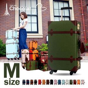 キャリー トランク スーツケース ショコラ