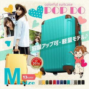 【期間限定特別値引き中!】POP-DO スーツケース キャリーバッグ キャリーケース かわいい ファスナー ジッパー【あす楽対応】 旅行用品 軽量 中型 M FK1212-1