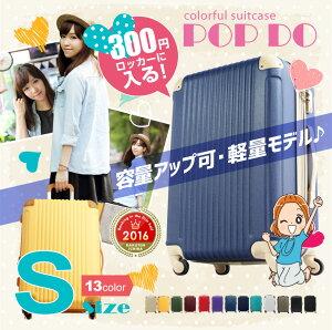【期間限定特別値引き中!】機内持ち込み 容量アップ可能 POP-DO キャリーバッグ スーツケース キャリーケース かわいい ファスナー コインロッカー 旅行用品 軽量 小型 S FK1212-1
