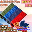 寝袋 耐寒温度-6℃ 封筒型 シュラフ 秋用 冬用 布団 ふ...