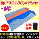 連結可能 2本セット シュラフ 寝袋 耐寒温度-6℃ 封筒型...