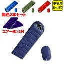 【同色2本セット】エアー枕付 寝袋 +5℃ 封筒型 シュラフ...