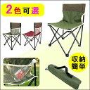 折りたたみ椅子 背もたれ付き レジャーチェア イス アウトドア 軽量 コンパクト フォールディングチェア 折り畳み キャンプ 便利グッズ 02P03Dec16