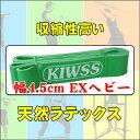 フィットネスチューブ(幅4.5cm グリーン緑) ストレッチ チューブ エクササイズバンド