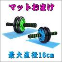 【送料無料】腹筋ローラー腹筋トレーニング エクササイズローラーサポートマット付き スポーツ器具ダイエット器具筋トレ スリムトレーナー練習用02P03Dec16